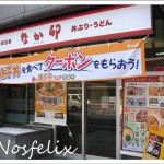 Japanese Fast Foor Restaurants in Tokyo| Nakau; outlook, entrance
