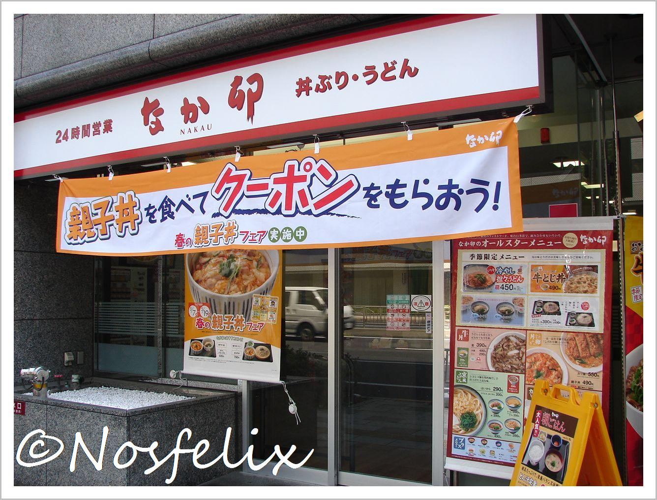Nakau Eating Out In Tokyo Cheapest Lunch Restaurants In Tokio Eating Out In Tokyo Cheapest Lunch Restaurants In Tokio