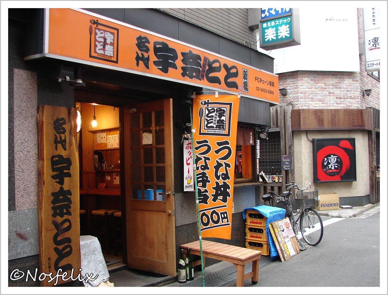 Japanese Restaurants In Tokyo Unatoto Second Entrance To The Restaurant Eating Out In Tokyo Cheapest Lunch Restaurants In Tokio Eating Out In Tokyo Cheapest Lunch Restaurants In Tokio