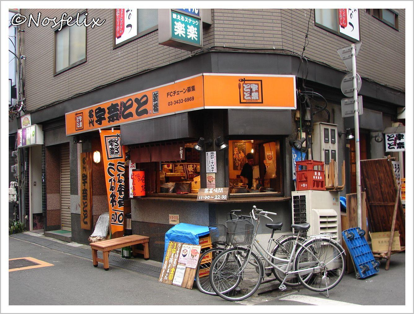 Restaurant Facade unadon | eating out in tokyo : cheapest lunch restaurants in tokio