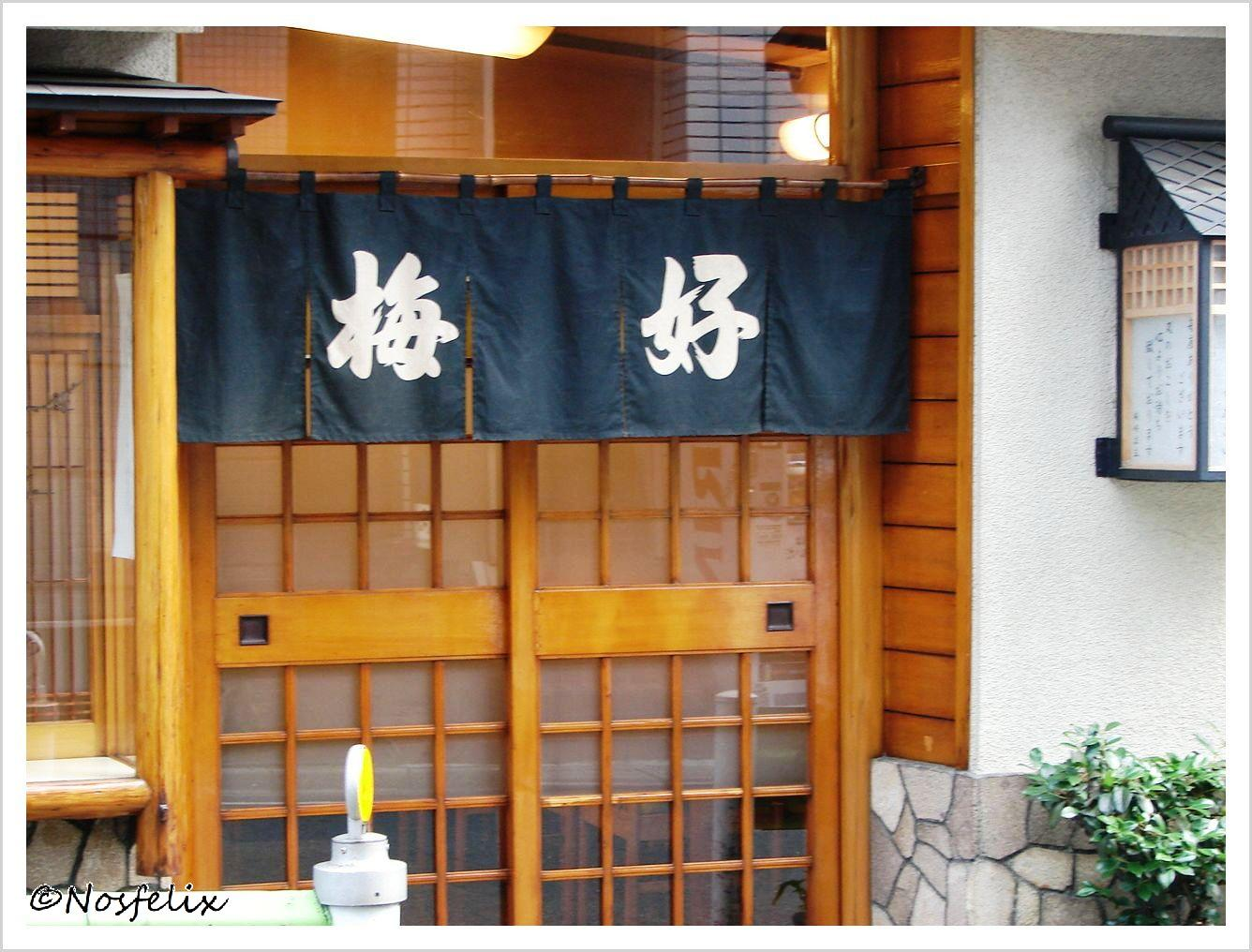 Japanese Restaurant Entrance 1336 x 1016 · 180 kB · jpeg
